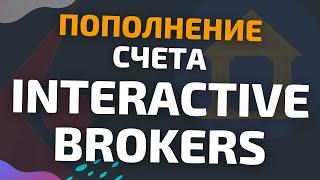 Пополнение счета в Interactive Brokers