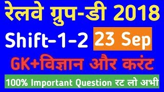 Railway Exam | 23 sept Group D Important Gk Science and Current Affairs Question For Railway Group D