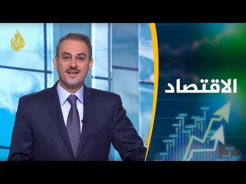 النشرة الاقتصادية الثانية 2019/3/17  - 18:56-2019 / 3 / 17