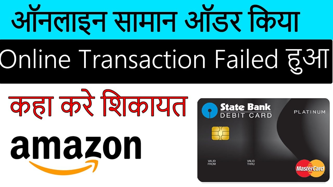 Online (amazon/flipkart) Transaction Failed  And Money Deducted From  Account How To Do Complaint