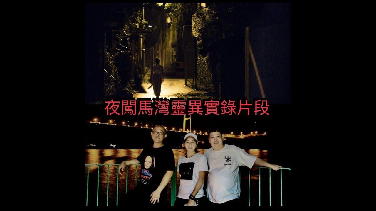 香港靈異檔案 2018-07-27《帶你遊走香港另一片異域......》 - YouTube