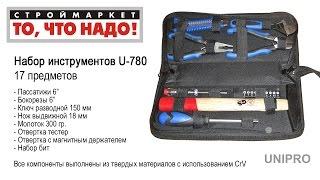 Набор инструментов UNIPRO 17 предметов U-780 - купить набор инструментов Москва(, 2015-10-12T19:12:26.000Z)