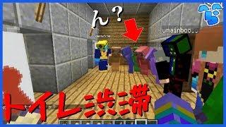 【Minecraft】生活鯖内でもトイレ休憩は争奪戦だった ~ハロウィン仮装パーティー~