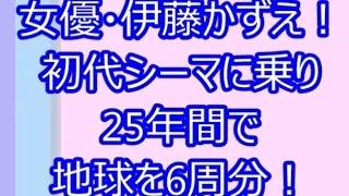 女優・伊藤かずえ!初代シーマに乗り25年間で地球を6周分! 24歳の時...