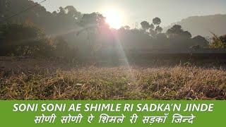 Himachal Folk: Soni Soni Ae Shimle Ri Sadka Jinde (Pahadi)