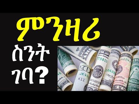 Ethiopia || ምንዛሪ ዋጋ || Ashruka On Dollar