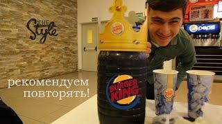 Лайфхак в Burger King/Che Style