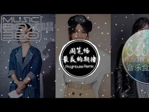 周笔畅 - 最美的期待【ProgHouse Remix 2018】