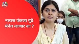 Pankaja Munde | Shivsena | नाराज पंकजा मुंडे सेनेत जाणार का ? Maharashtra