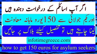 How To Get 150euros After 1st July/Asylum Seekers/ESTIA