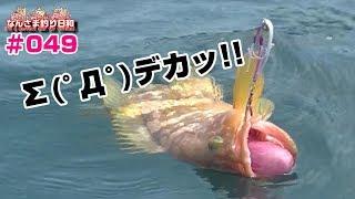 #049 デカ!!高級魚をタイラバとジグで狙うオフショアミニボート釣行[再生リスト] thumbnail
