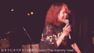 """2018.4.14 The mammy rows 1st EP「我儘」レコ発 """"ざまぁみろ!!!"""" @吉祥..."""