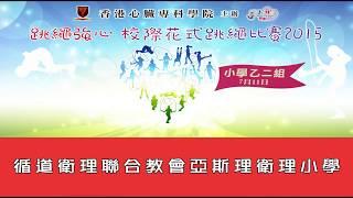 Publication Date: 2018-05-07 | Video Title: 跳繩強心校際花式跳繩比賽2015(小學乙二組) - 循道衛理