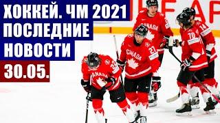 Хоккей ЧМ 2021 Ловушка для Канады шанс для Латвии вызов для Швеции Последние новости ЧМ 30 05
