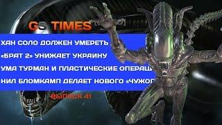 GS Times [КИНО] #41. Новое лицо Умы Турман и продолжение «Чужого»