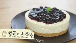 藍莓芝士蛋糕 Blueberry Cheese Cake [by 點Cook Guide]