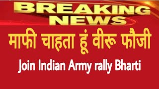 माफी चाहता हूं / Join Indian Army rally physical fitness training