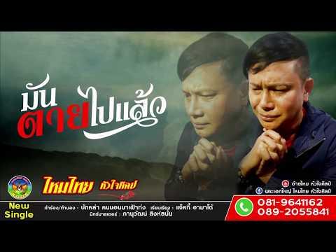 ฟังเพลง - มันตายไปแล้ว ไหมไทย หัวใจศิลป์ - YouTube