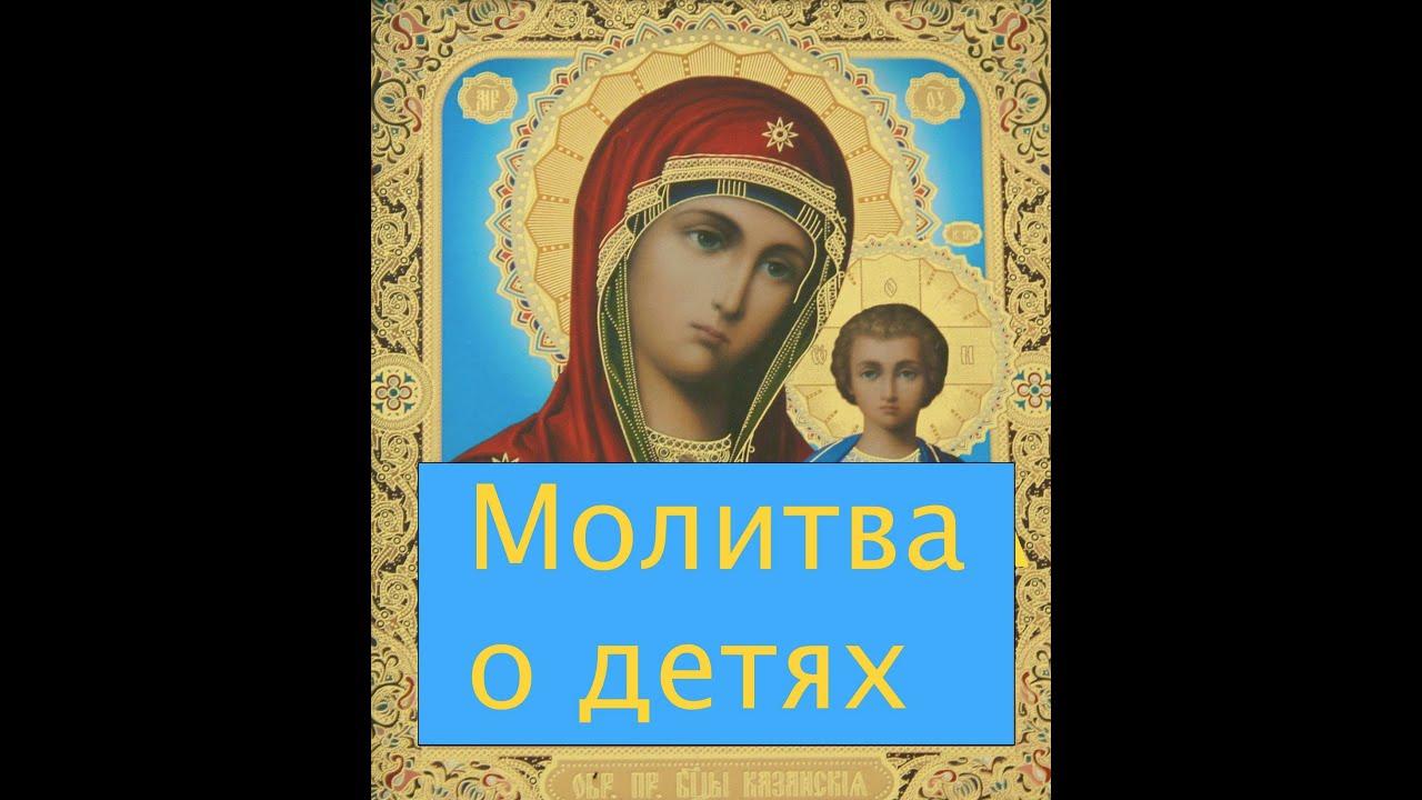 Молитва матери о детях!