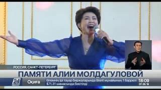 Смотреть видео Концерт памяти Алии Молдагуловой состоялся в Санкт-Петербурге онлайн