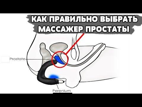 Как Выбрать Массажер Простаты.m.Uvipe.com