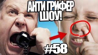 АНТИ-ГРИФЕР ШОУ! l l #58 !
