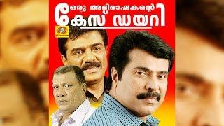 Oru Abhibhashakante Case Diary | Malayalam Full Movie | Mammootty | Vijayaraghavan | Maathu