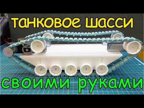 Как сделать танк / How To Make A Tank