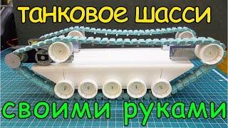 Как сделать танк / how to make a tank(В этом видео я покажу, как можно сделать танк из простых и доступных материалов. ===================================================..., 2016-05-01T16:16:43.000Z)