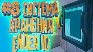 СИСТЕМА ХРАНЕНИЯ ENDER IO - Lp #8 FTB Sky Factory 3 - Майнкрафт Скайблок Выживание
