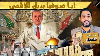 سر آيا صوفيا.. اردوغان يخدم الصهاينة بتحويله إلى مسجد   أردوغان يتآمر على الأقصى