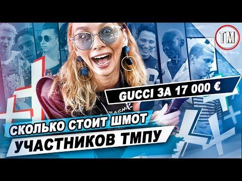 GUCCI ЗА 17 000 € / Топ-модель по-украински ПОЯСНЯТ ЗА ШМОТ!