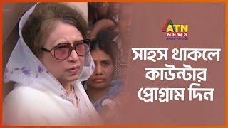 নিউজ আনকাট - সাহস থাকলে কাউন্টার প্রোগ্রাম দেন : বেগম খালেদা জিয়া