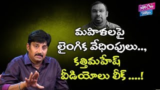 Mahesh Kathi Unknown Facts Revealed by Actor Ra...