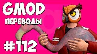 Garry's Mod Смешные моменты (перевод) #112 - Фламинго и очки (Gmod Prop Hunt)