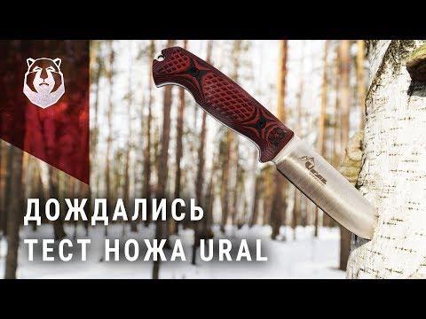 Нож Урал от Kizlyar Supreme. Линза рулит!