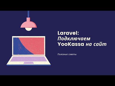 Подключение YooKassa (YandexKassa) на Laravel | Практики Laravel