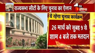 Rajyasabha Election: Rajashan की 3 सीटों पर 26 मार्च को होगा मतदान