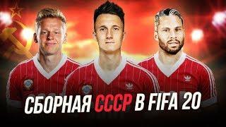 ЕСЛИ БЫ СБОРНАЯ СССР СУЩЕСТВОВАЛА В FIFA 20
