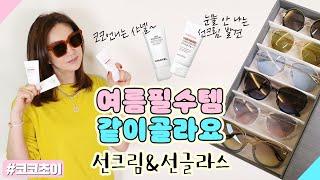 여름맞이 필수템! 명품 선글라스 리뷰(feat. 디올,…
