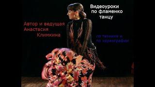 Видеоуроки по танцу фламенко