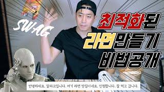 aguTV 최적화된 라면레시피 비법 공개! (라면 맛있게 끓이는 방법) thumbnail