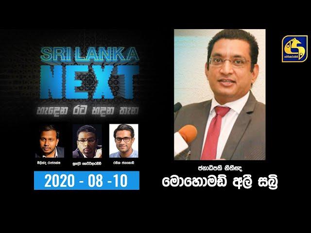 SRI LANKA NEXT ll 2020-08-10