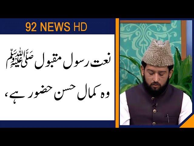 Wo Kamal Husn e Huzoor Hai | Subh E Noor | 13 November 2019 | 92NewsHD