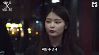 [배우 진호은] 아이돌 X 실종사건 진호은 cut
