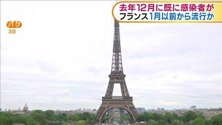 フランスで去年12月に感染者が 1月以前から流行か(20/05/07)