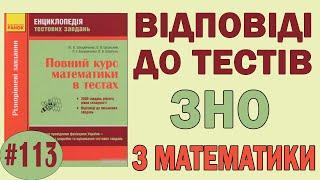 Арифметическая и геометрическая прогрессии. Подготовка к ЗНО. Урок 113