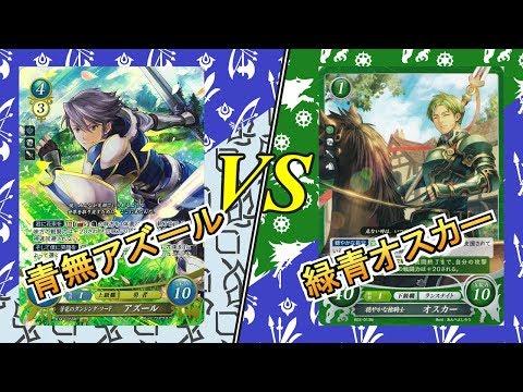 FEサイファ対戦動画青無アズール VS 緑青オスカーFS/F