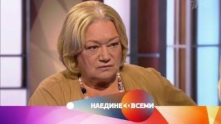 Наедине со всеми - Гость Людмила Полякова.  Выпуск от27.01.2017