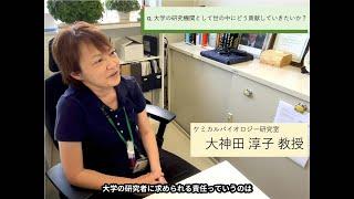 【農学部】大神田淳子教授(ケミカルバイオロジー研究室)2021オープンラボ動画